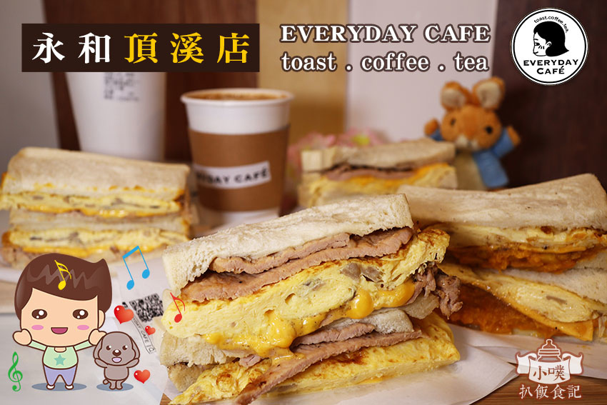 EVERYDAY CAFE - toast.coffee.tea(頂溪店).jpg