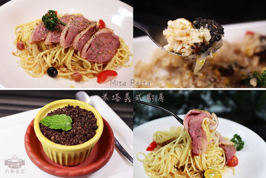 米塔義式餐廳.jpg