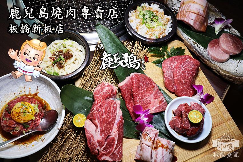 鹿兒島燒肉專賣店-板橋新板店.jpg