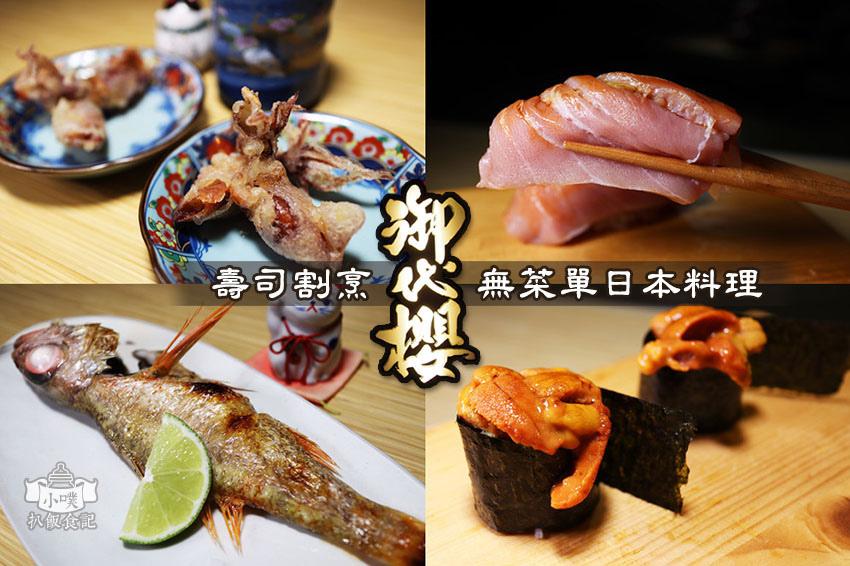 御代櫻 寿司割烹 日本料理.jpg