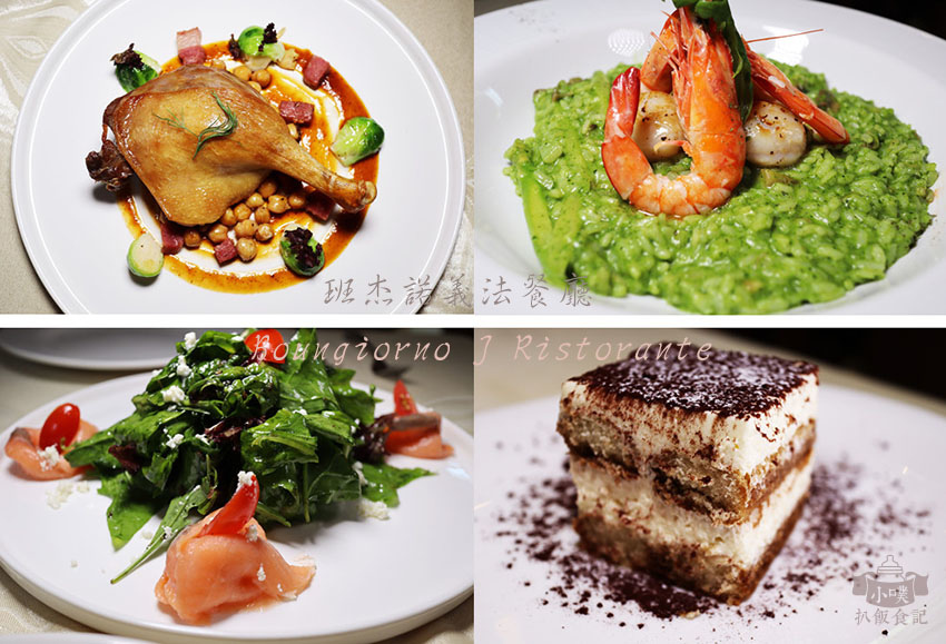 班杰諾義法餐廳Boungiorno J Ristorante.jpg