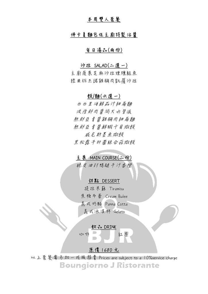 每周雙人套餐菜單.jpg