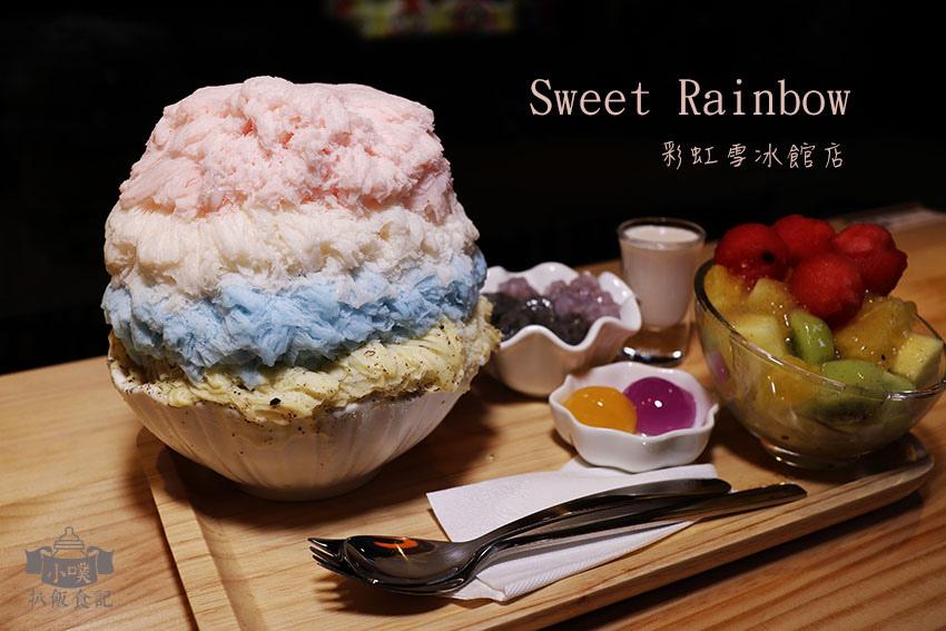 Sweet Rainbow 彩虹雪冰館-台北忠孝店.jpg