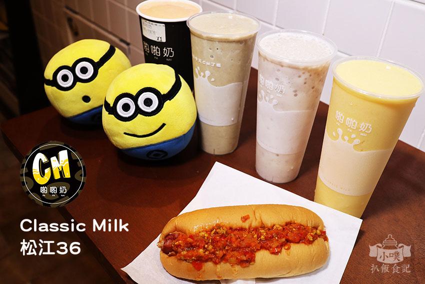Classic Milk - 松江36.jpg