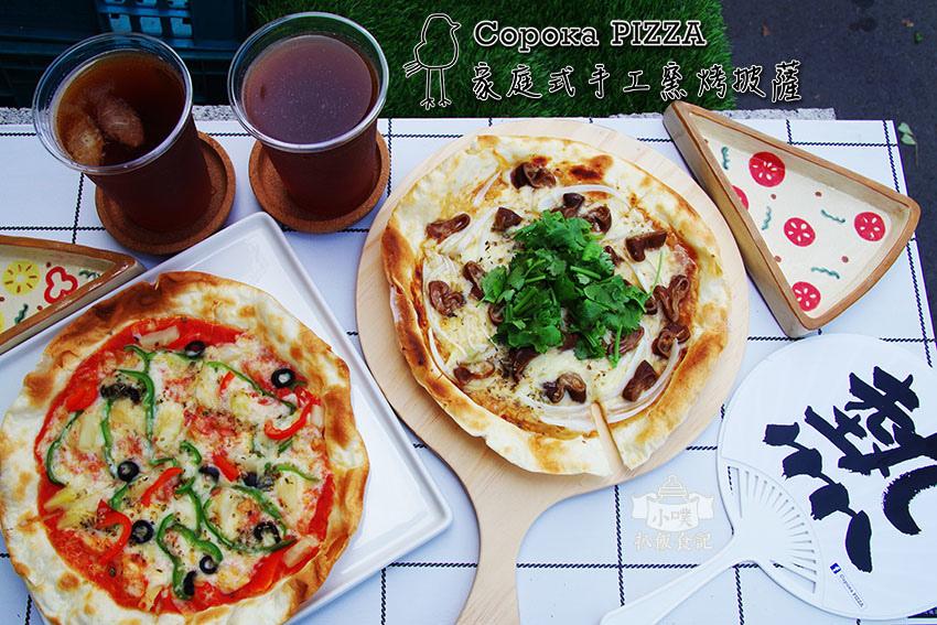 Copoka PIZZA - 家庭式手工窯烤披薩.jpg