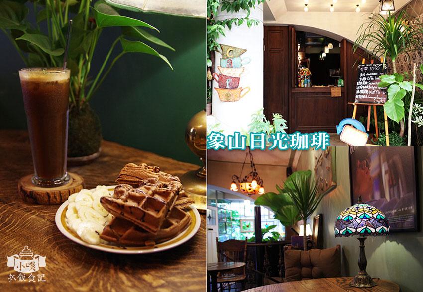 象山日光咖啡.jpg