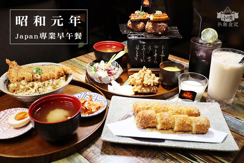 昭和元年專業早午餐.jpg