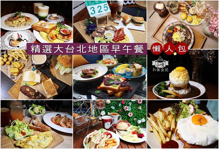 大台北地區早午餐懶人包.jpg