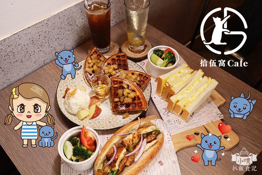 拾伍窩Cafe.jpg