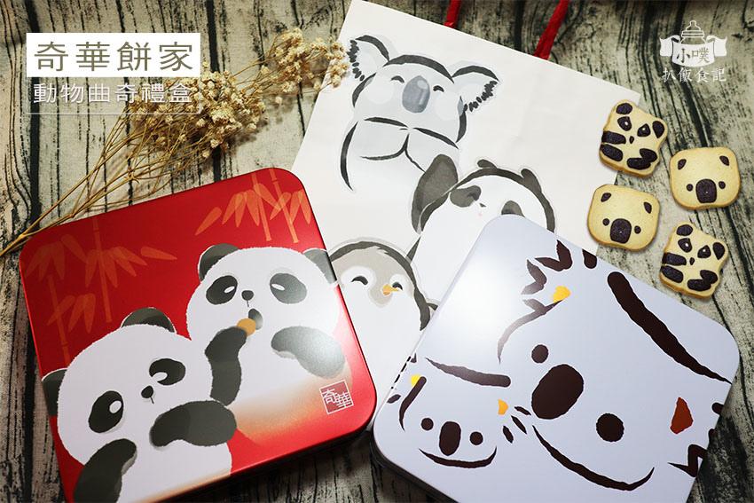 奇華餅家-動物曲奇禮盒.jpg