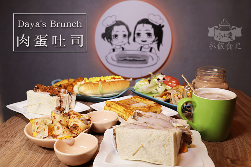 Daya%5Cs Brunch 肉蛋吐司.jpg