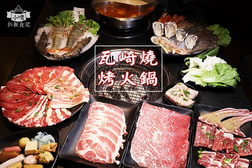 瓦崎燒烤火鍋 (台北敦南店).jpg