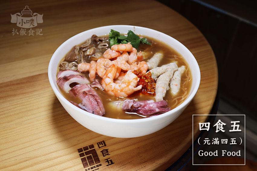 四食五(元滿四五) Good Food (台北延北店).jpg
