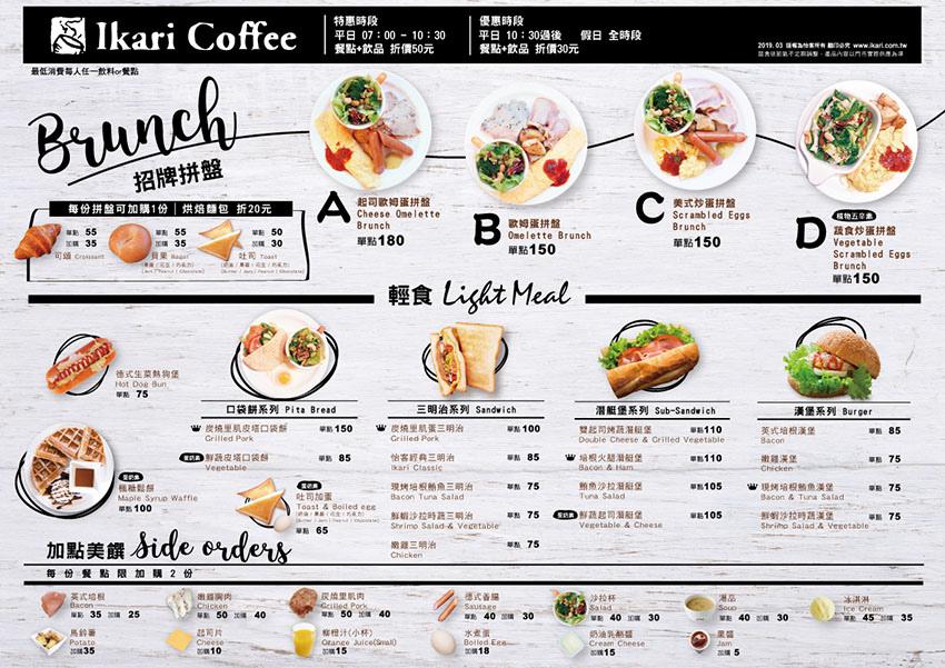 怡客常態菜單01.jpg
