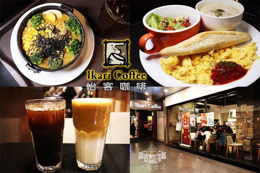 怡客咖啡 Ikari Coffee.jpg