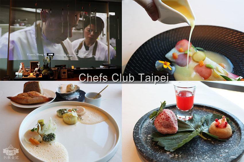 Chefs Club Taipei.jpg