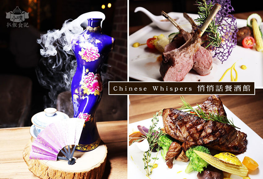 Chinese Whispers悄悄話餐酒館.jpg