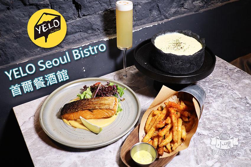 YELO Seoul Bistro 首爾餐酒館.jpg