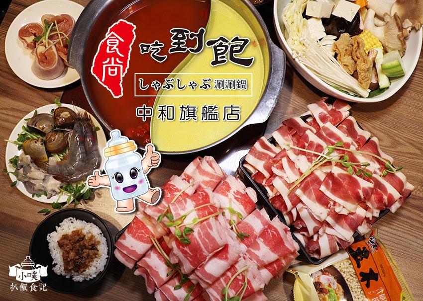 食尚吃到飽涮涮鍋 中和旗艦店.jpg