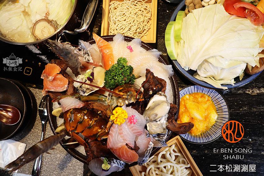 二本松涮涮鍋.jpg