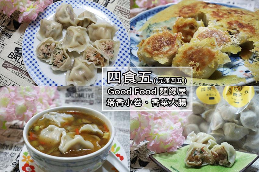 四食五(冷凍水餃).jpg