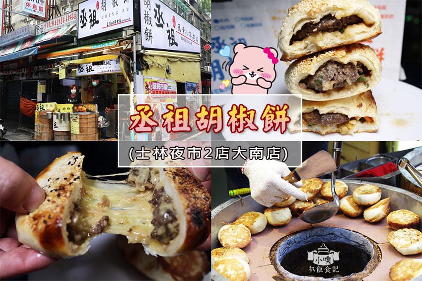 丞祖胡椒餅( 士林2店大南店).jpg