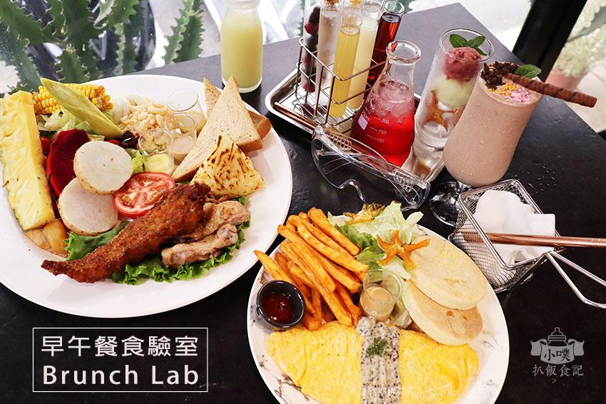 早午餐食驗室 Brunch Lab.jpg