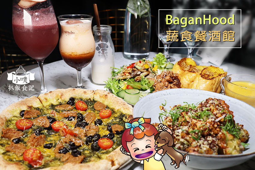 BaganHood 蔬食餐酒館.jpg