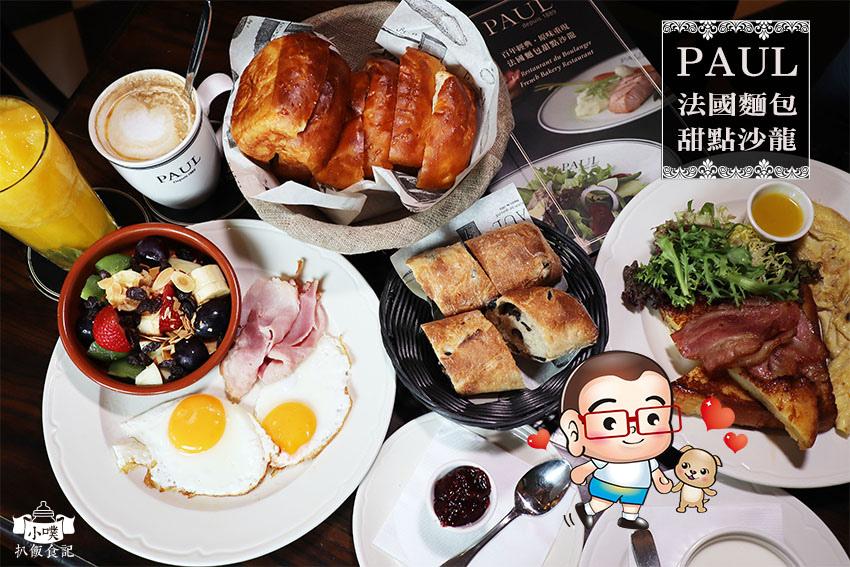 PAUL法國麵包甜點沙龍.jpg