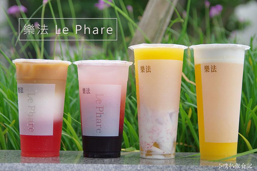 樂法Le Phare.jpg