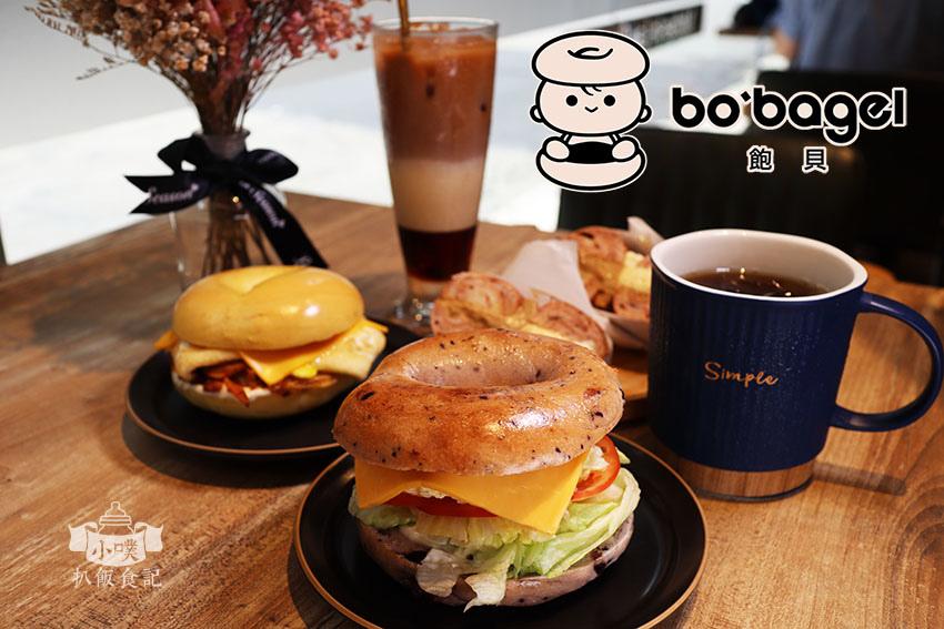 飽貝 bo%5Cbagel - 貝果Cafe.jpg