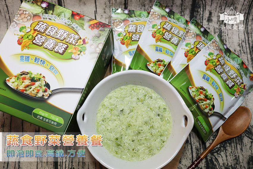 蔬食野菜營養餐.jpg