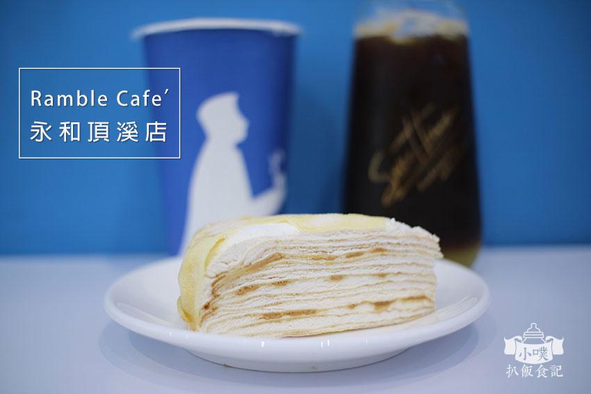 Ramble Cafe' 永和頂溪店.jpg
