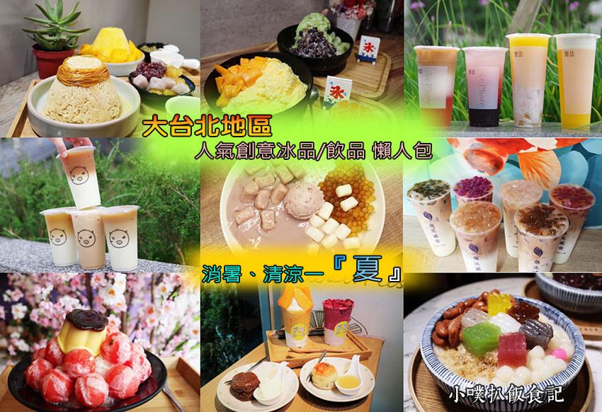 大台北地區人氣冰品 飲品 懶人包.jpg
