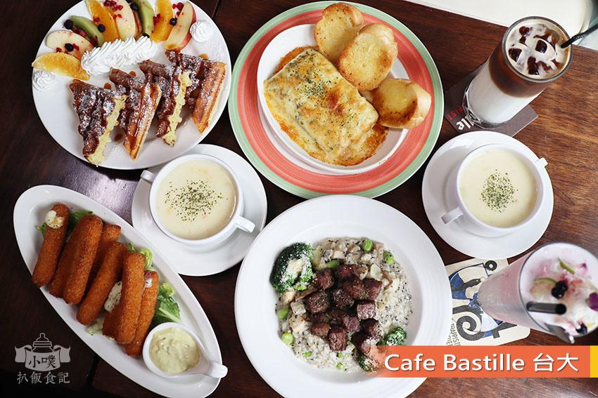 Cafe Bastille 台大.jpg