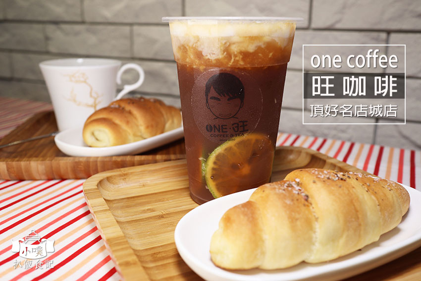 one coffee 旺咖啡 頂好名店城店.jpg