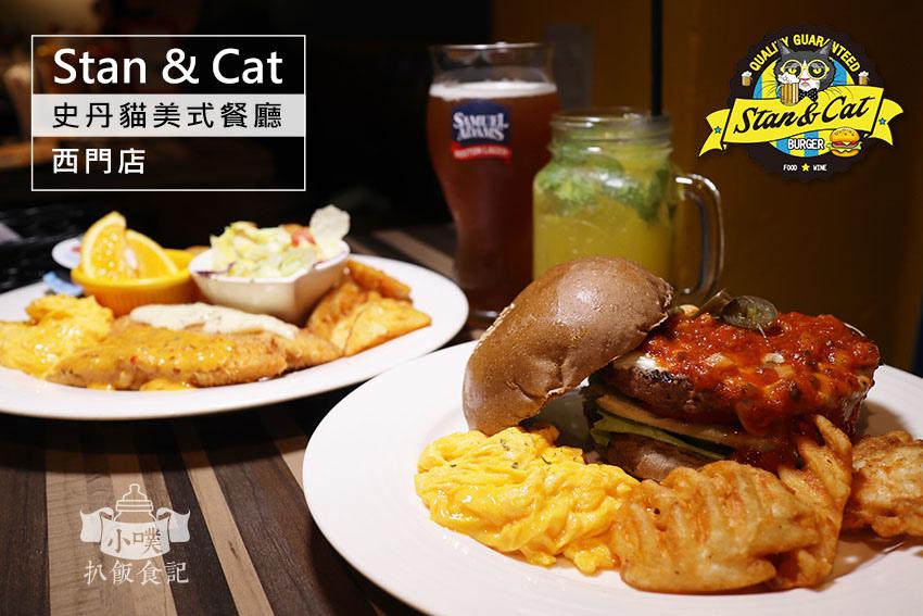 Stan %26; Cat 史丹貓美式餐廳 西門店.jpg