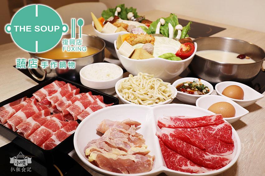 THE SOUP蔬店手作鍋物 復興店.jpg