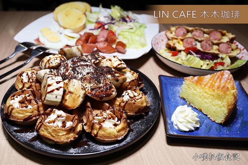 LIN CAFE 木木珈琲.jpg