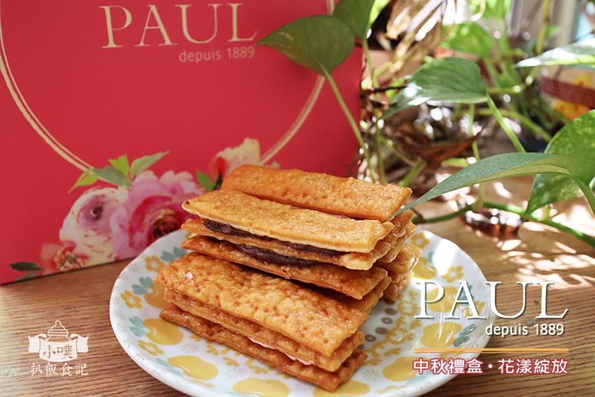 PAUL中秋禮盒(花漾綻放).jpg