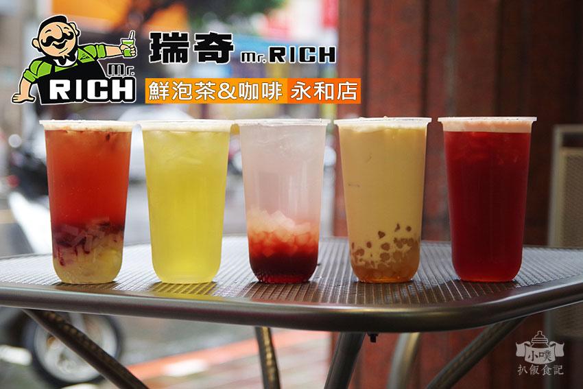 瑞奇鮮泡茶 永和店.jpg