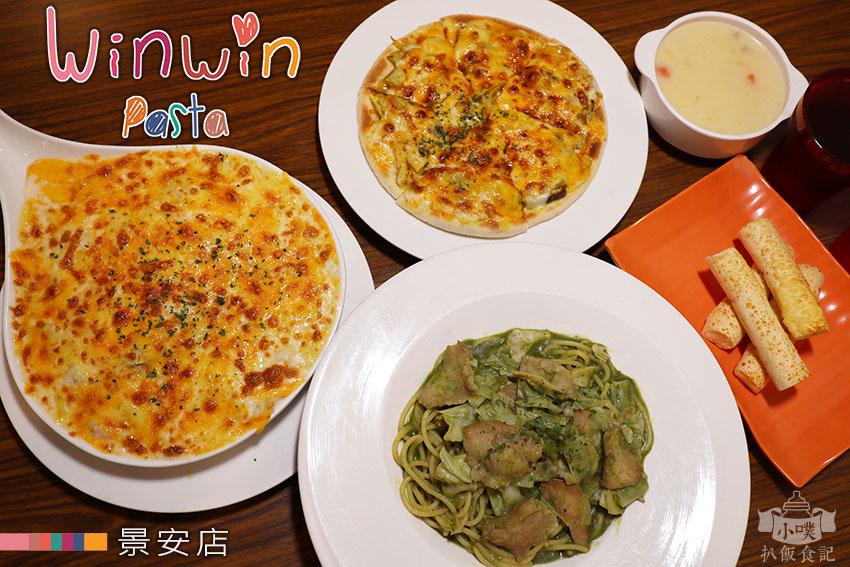 Win Win Pasta 景安店.jpg