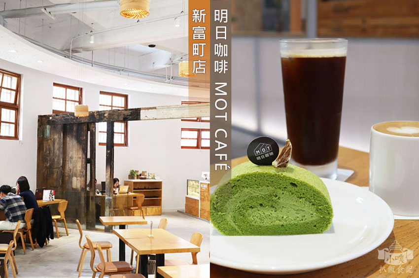 明日咖啡 MOT CAFÉ 新富町店.jpg