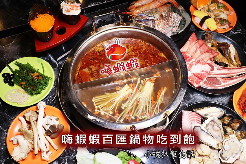 嗨蝦蝦百匯鍋物吃到飽.jpg
