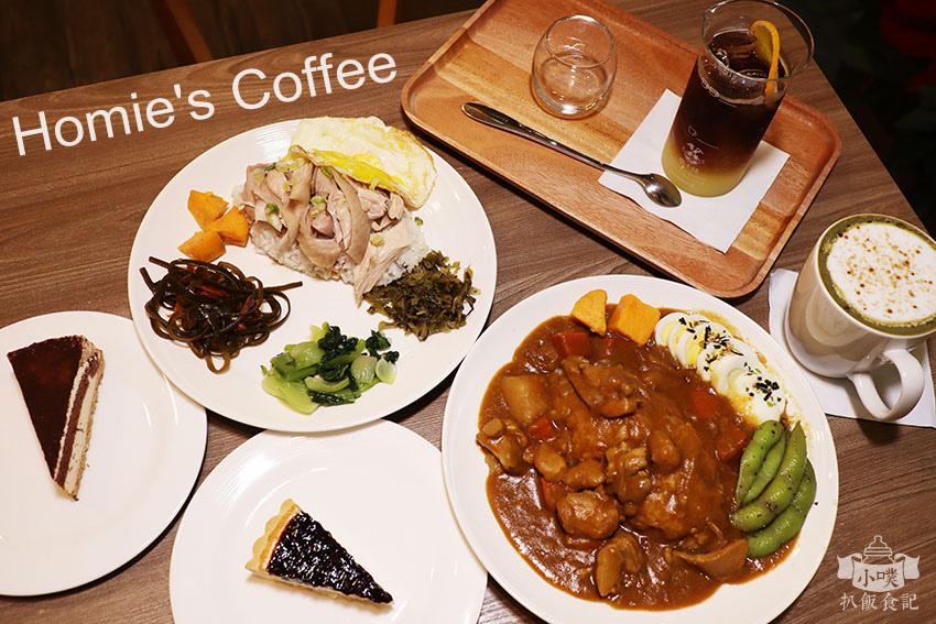 Homie%5Cs Coffee.jpg