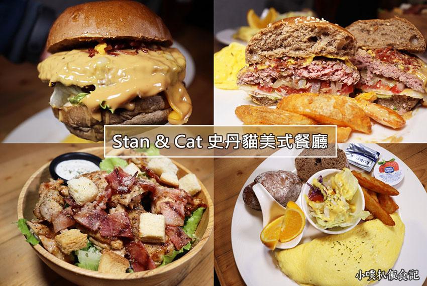 Stan %26; Cat 史丹貓美式餐廳.jpg