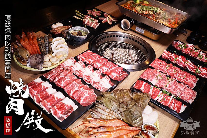 燒肉殿-頂級燒肉吃到飽專門店-板橋店.jpg