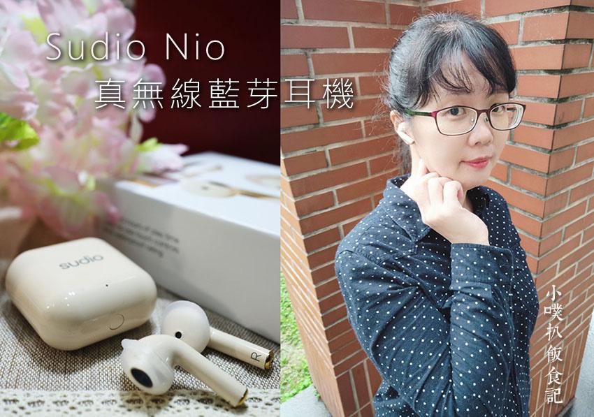 Sudio Nio 真無線藍芽耳機.jpg