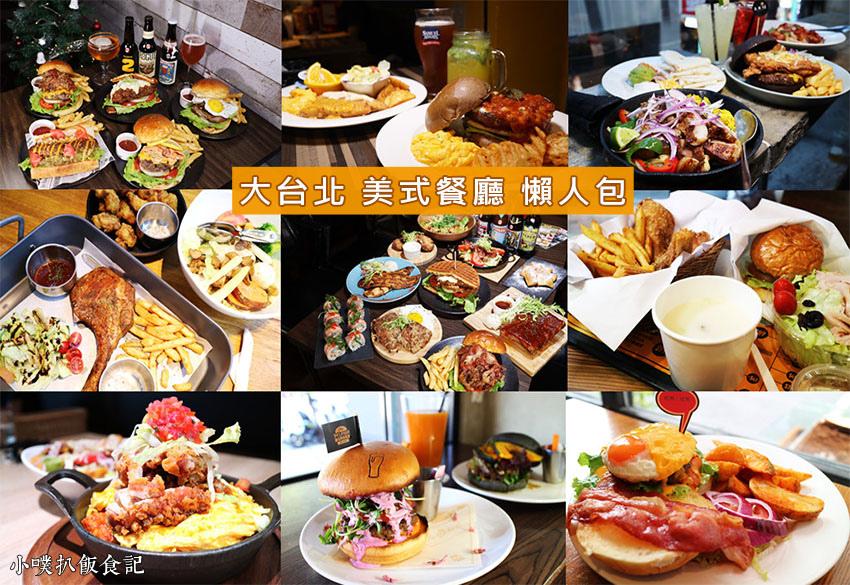 大台北 美式餐廳懶人包.jpg