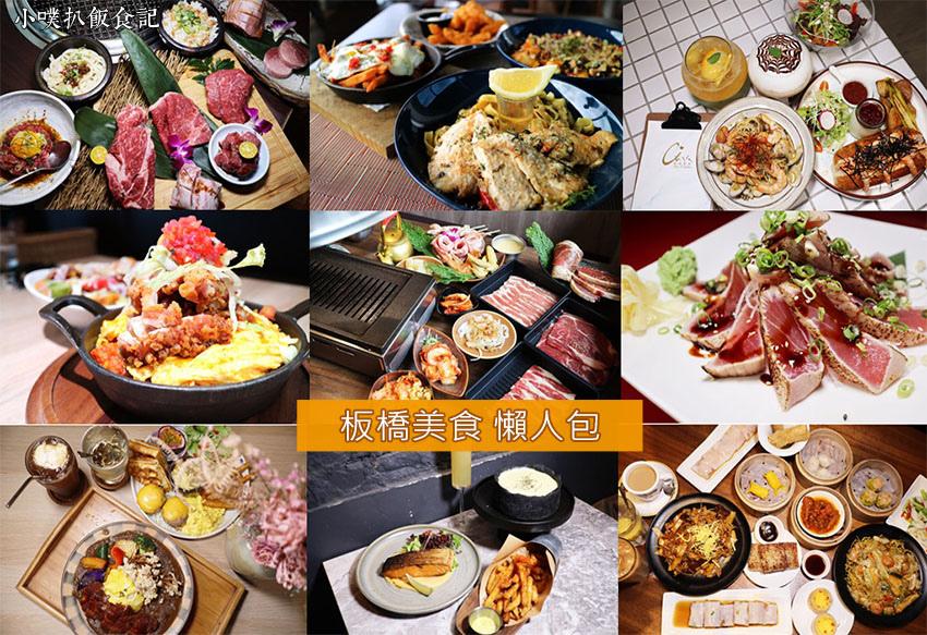板橋美食 懶人包.jpg